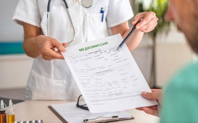 Где взять медицинскую справку?